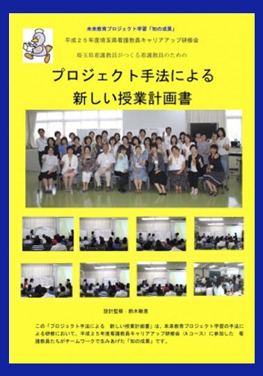プロジェクト手法による新しい授業計画書