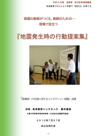 地震発生時の行動提案集