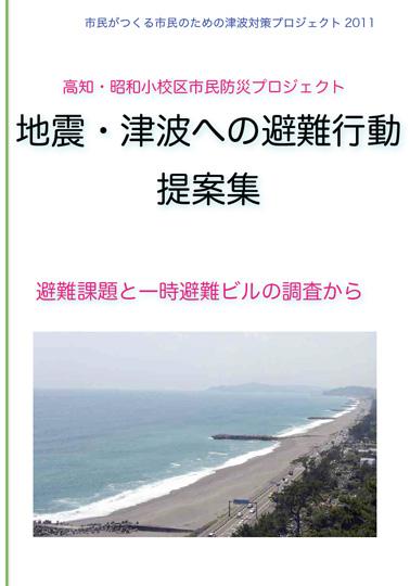 地震・津波への避難行動提案集