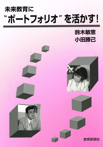 """未来教育に""""ポートフォリオ""""を活かす!"""