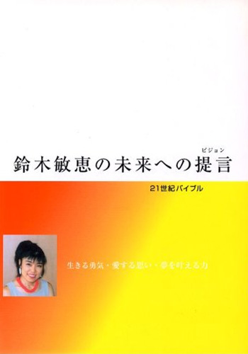 鈴木敏恵の未来への提言(ビジョン)―21世紀バイブル