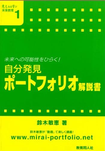 自分発見ポートフォリオ解説書―未来への可能性をひらく! (意志ある学び未来教育)