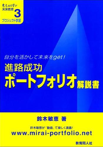 進路成功ポートフォリオ解説書―自分を活かして未来をget! (意志ある学び未来教育)