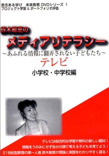 未来教育DVD(プロジェクト学習・ポートフォリオ評価)1 メディアリテラシー/テレビ 小・中学校編