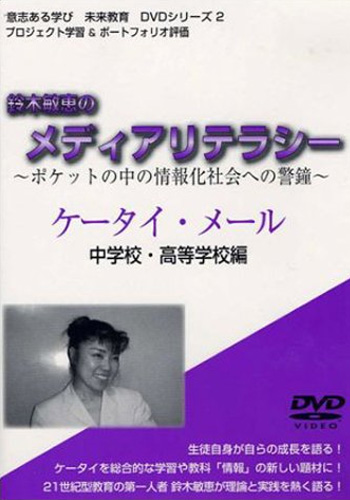 未来教育DVD(プロジェクト学習・ポートフォリオ評価)2 メディアリテラシー/ケータイ・メール 中学校・高等学校編