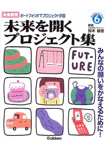 """未来教育ポートフォリオでプロジェクト学習 (6) (""""夢のかなえ方""""シリーズ)"""