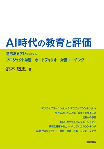 Ai時代の教育と評価 意志ある学び/プロジェクト学習・ポートフォリオ・対話コーチング