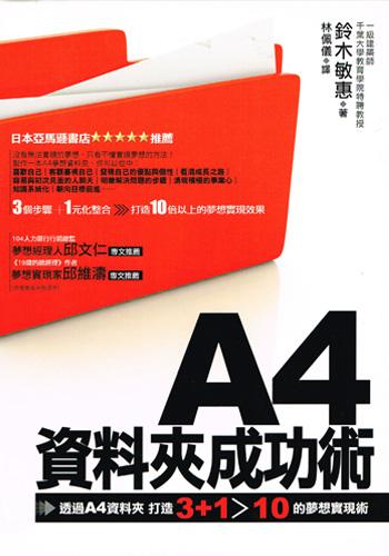 A4資料成功術