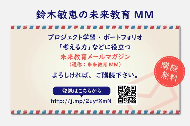 鈴木敏恵の未来教育メールマガジン案内